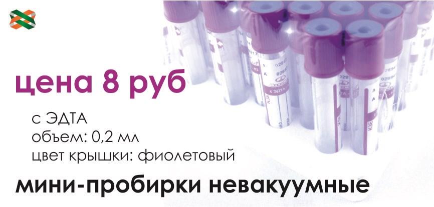 минипробирки купить в перми
