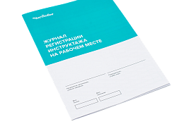 Журнал регистрации инструктажа на рабочем месте Чистовье