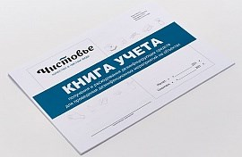 Журнал учета получения и расходования дез.средств Чистовье