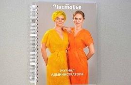 Книга для записи клиентов Чистовье