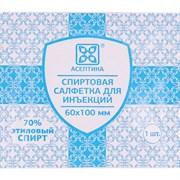 Салфетки спиртовые д/инъекций  60*100 мм Асептика 400шт/уп